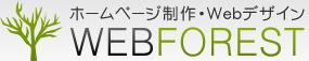 埼玉県吉川市のホームページ制作WEBFOREST(ウェブフォレスト)